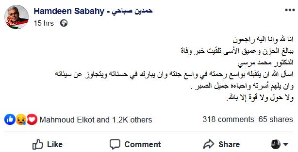 حمدين صباحى ينعى وفاة محمد مرسى