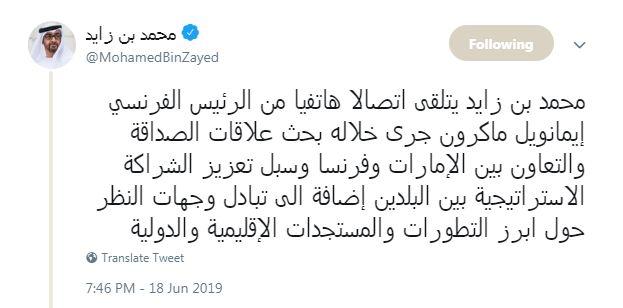 محمد بن زايد يتلقى اتصالا من الرئيس الفرنسى