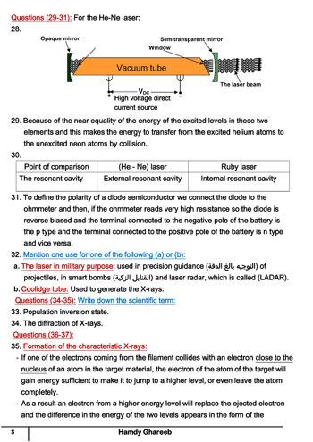 المراجعات النهائية لطلاب الثانوية العامة فى مادة الفيزياء  لغات (8)
