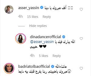 تهنئه آسر ياسين و بدرية طلبه