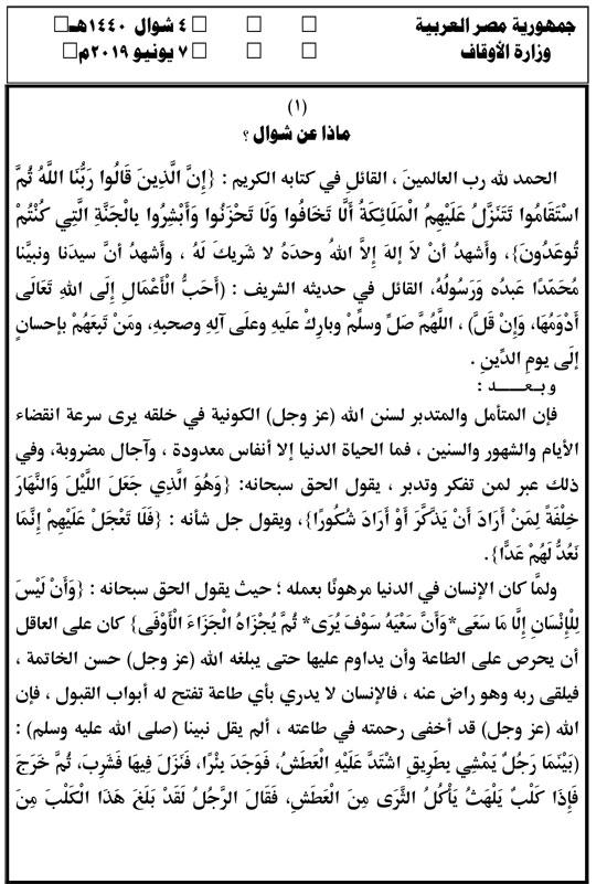 ماذا عن شوال موضوع خطبة الجمعة الأولى من الشهر الهجرى الجديد اليوم السابع