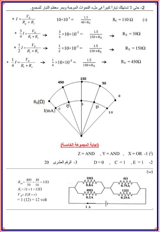 المراجعات النهائية لطلاب الثانوية العامة فى مادة الفيزياء (8)