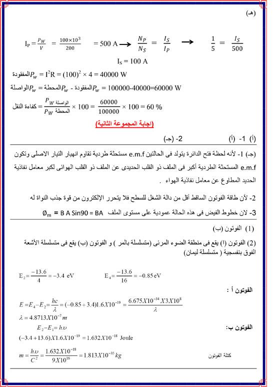 المراجعات النهائية لطلاب الثانوية العامة فى مادة الفيزياء (6)