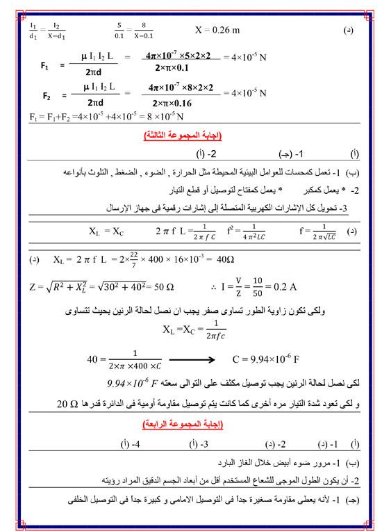 المراجعات النهائية لطلاب الثانوية العامة فى مادة الفيزياء (7)