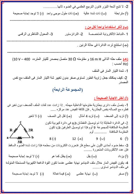 المراجعات النهائية لطلاب الثانوية العامة فى مادة الفيزياء (3)
