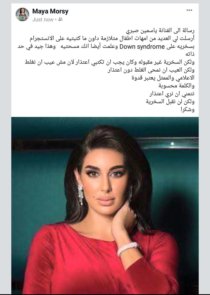 رد الدكتورة مايا مرسى على الفنانة ياسمين صبرى