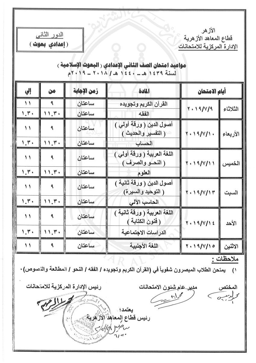 جدول-الثانى-الاعدادى-بعوث-دور-ثانى-2018-2019
