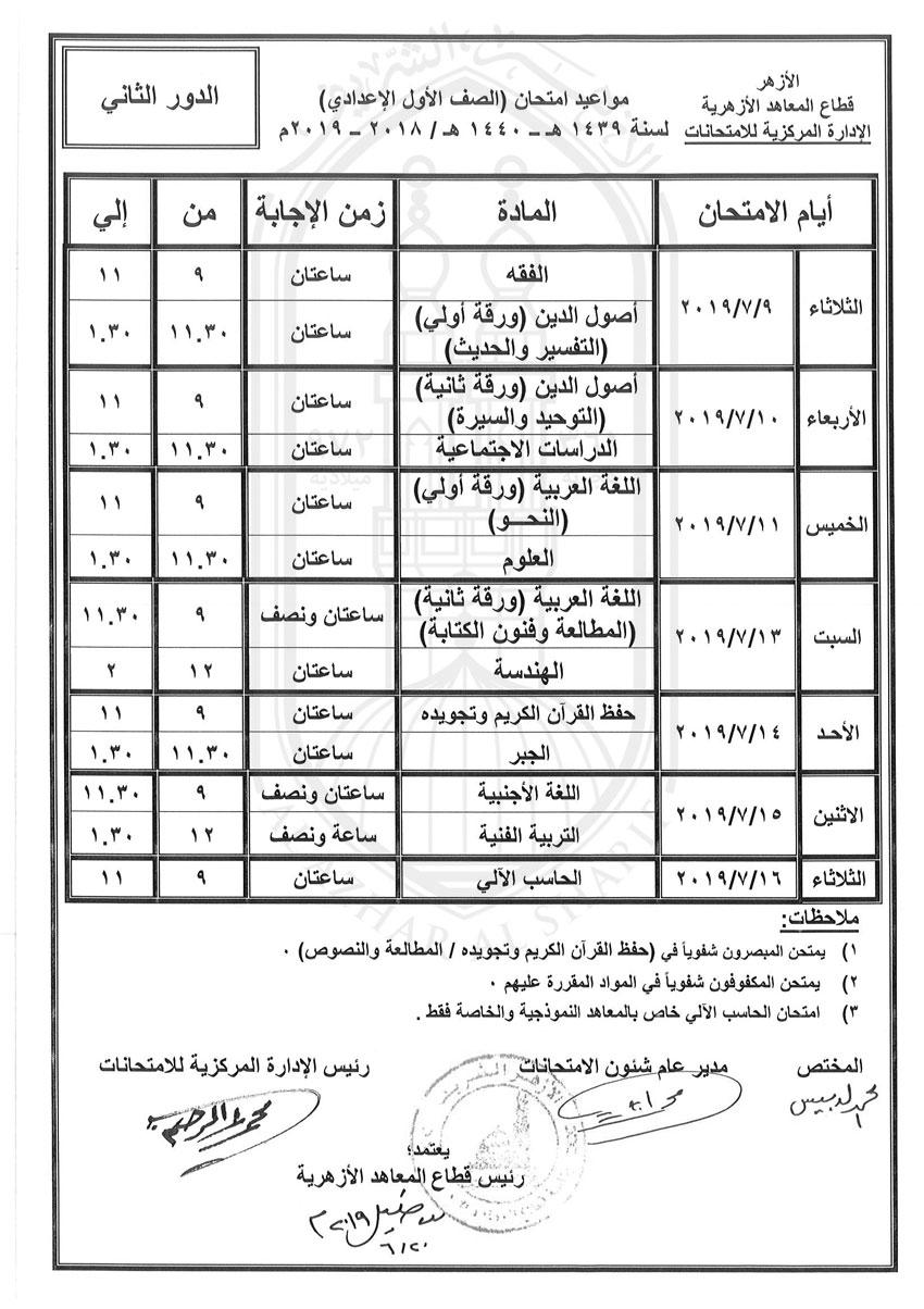 جدول-الاول-الاعدادى-دور-ثانى-2018-2019