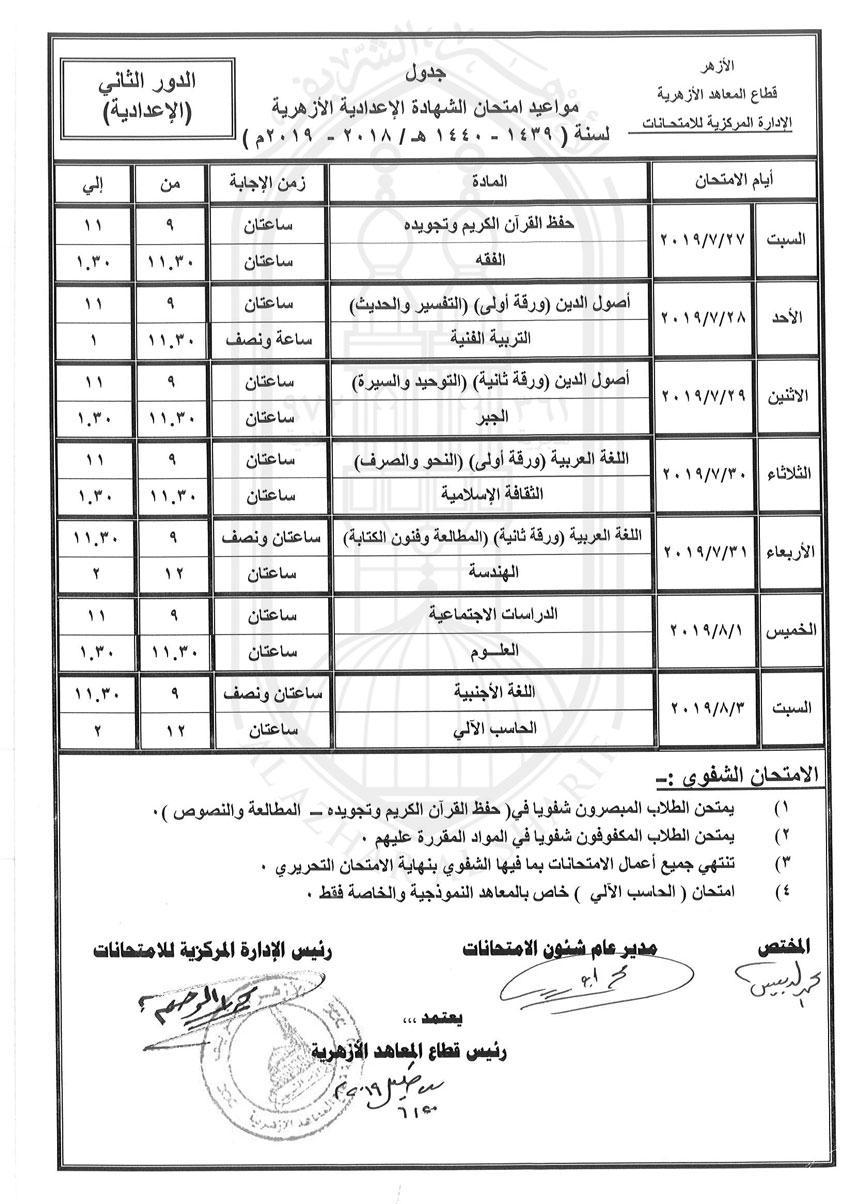 جدول-الشهادة-الاعدادية-دور-ثانى-2018-2019