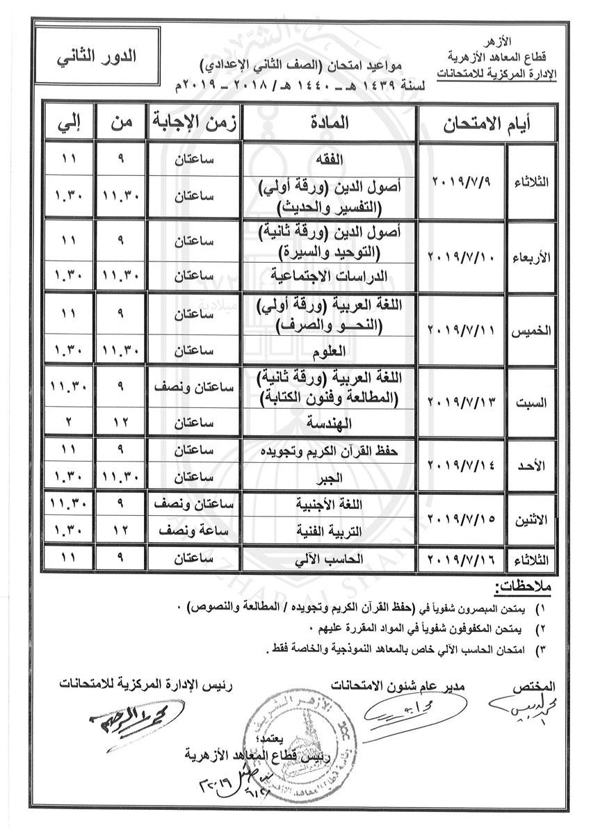 جدول-الثانى-الاعدادى-دور-ثانى-2018-2019