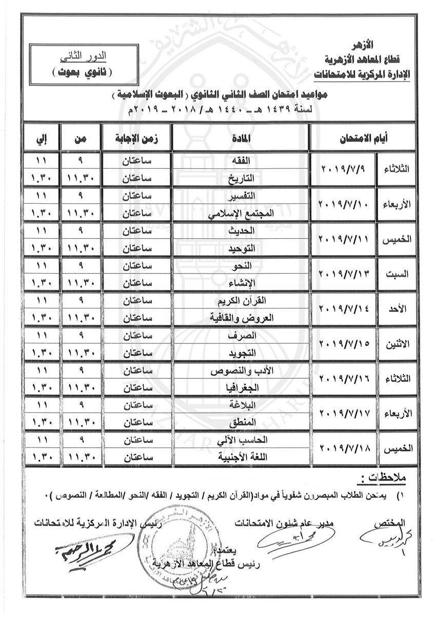 جدول-الثانى-الثانوى-بعوث-دور-ثانى-2018-2019