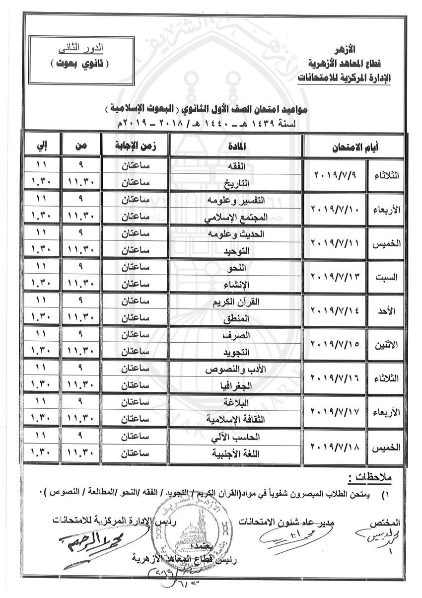 جدول-الاول-الثانوى-بعوث-دور-ثانى-2018-2019_1