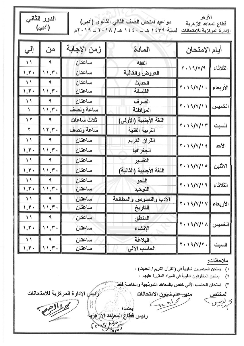 جدول-الثانى-الثانوى-ادبى-دور-ثانى-2018-2019_1