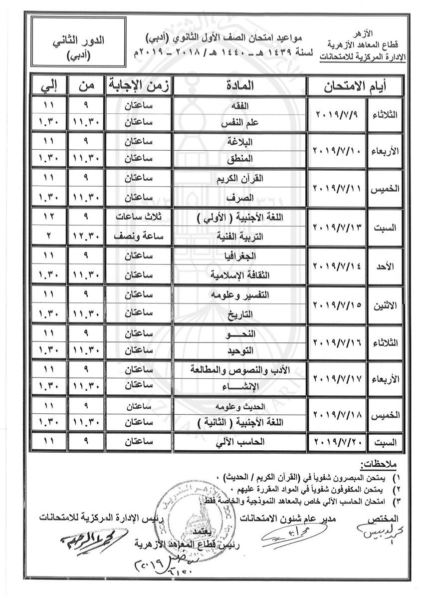 جدول-الاول-الثانوى-ادبى-دور-ثانى-2018-2019
