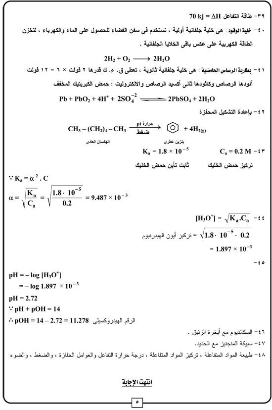 أجابة-الكيمياء-5