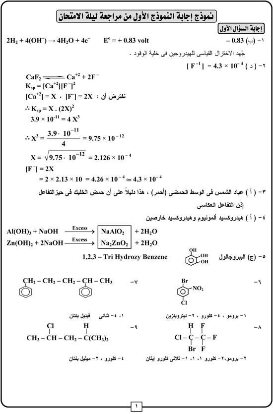 أجابة-الكيمياء-1