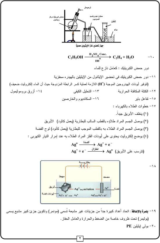 أجابة-الكيمياء-2