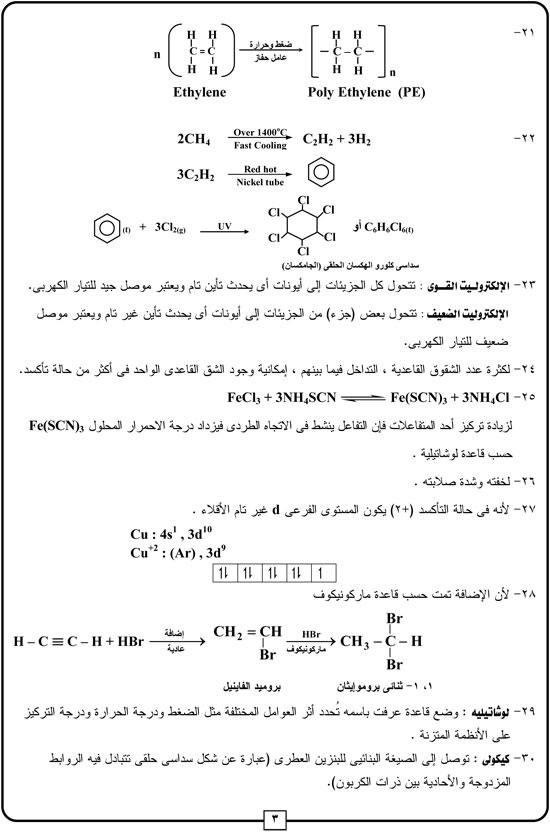 أجابة-الكيمياء-3