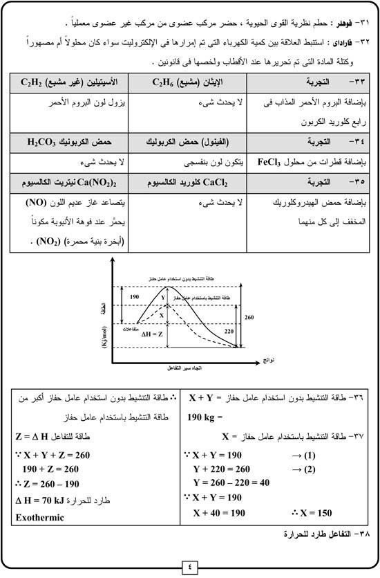 أجابة-الكيمياء-4