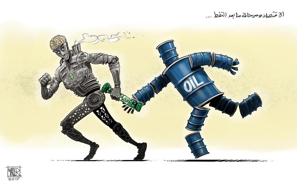 الاقتصاد ومرحلة ما بعد النفط