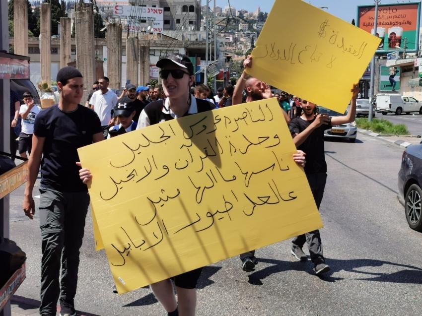 احتجاجات أهالى الناصرة على زيارة الدجال