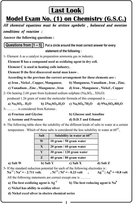 امتحان الكيمياء (1)