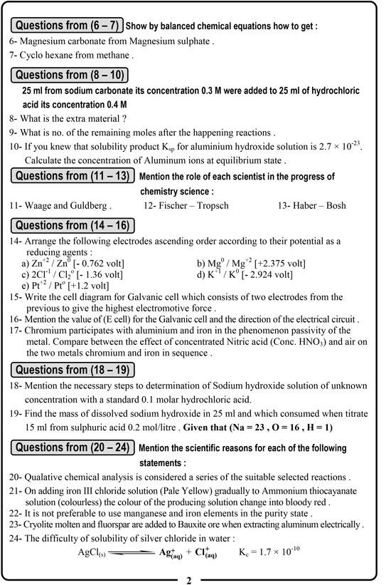امتحان الكيمياء (2)