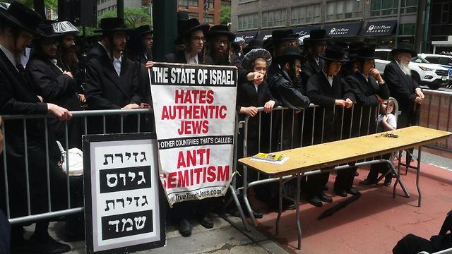 جماعة ناطورى كارتا يتظاهرون فى نيويورك