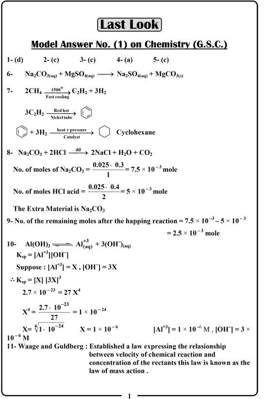 اجابة امتحان الكيمياء (1)