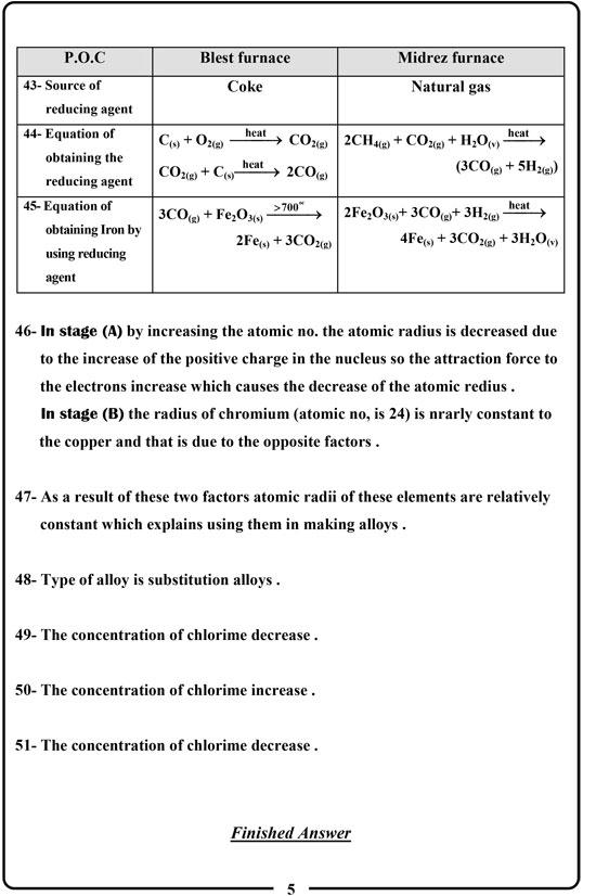 اجابة امتحان الكيمياء (5)