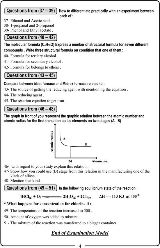 امتحان الكيمياء (4)