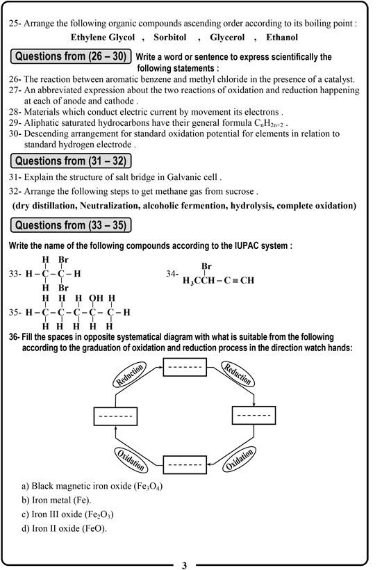 امتحان الكيمياء (3)