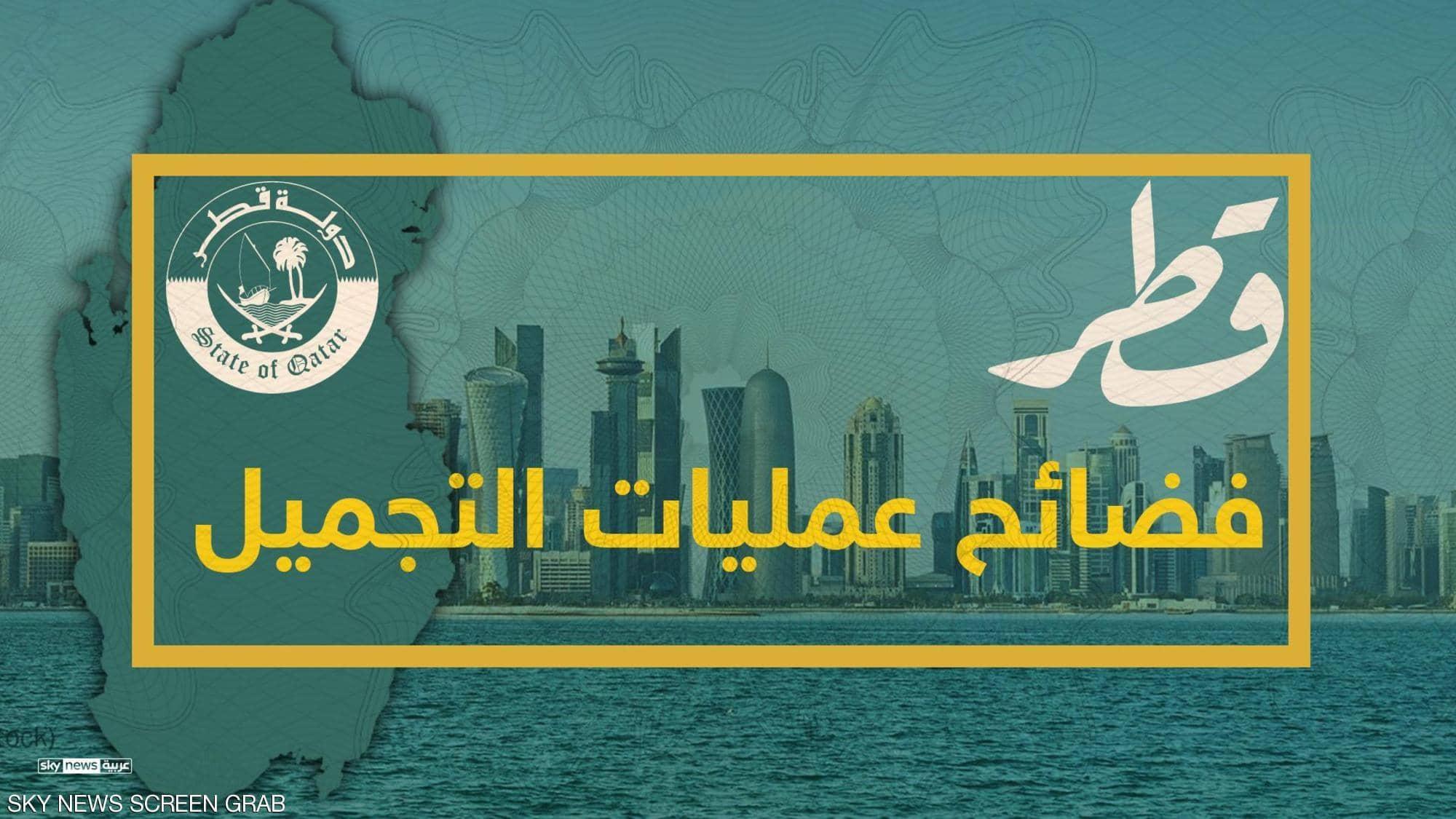 فضائح عمليات تجميل صورة قطر