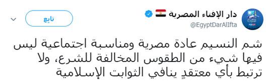 620192416480767-حكم-الاحتفال-بشم-النسيم