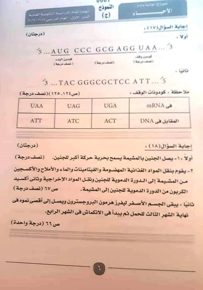 نموذج إجابة امتحان مادة الأحياء (9)