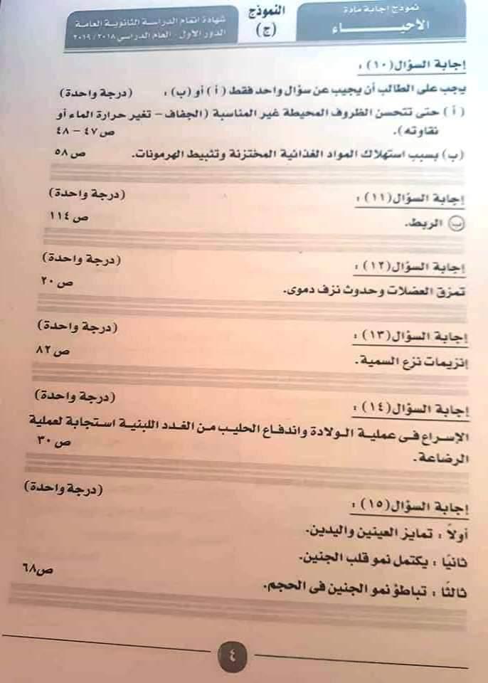 نموذج إجابة امتحان مادة الأحياء (1)