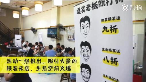 مطعم صينى يقدم خصما للعملاء إذا استطاعوا إضحاك مالكه (4)