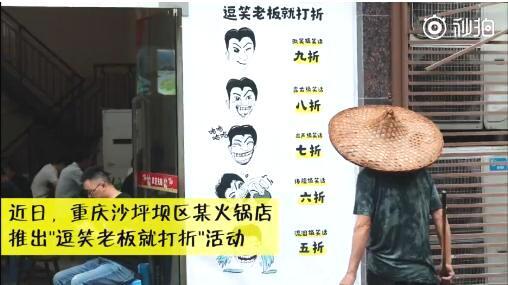 مطعم صينى يقدم خصما للعملاء إذا استطاعوا إضحاك مالكه (2)