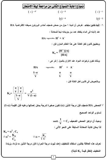 إجابة المراجعات النهائية لطلاب الثانوية العامة بمادة الكيمياء (1)