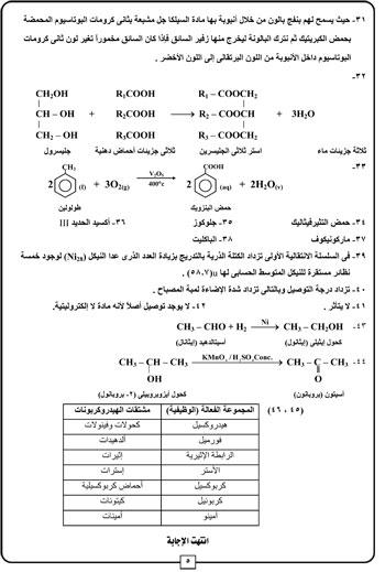 إجابة المراجعات النهائية لطلاب الثانوية العامة بمادة الكيمياء (5)