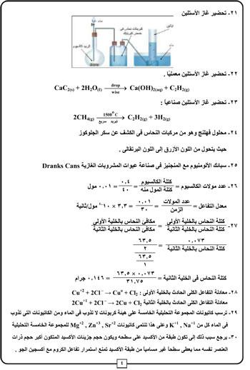 إجابة المراجعات النهائية لطلاب الثانوية العامة بمادة الكيمياء (4)