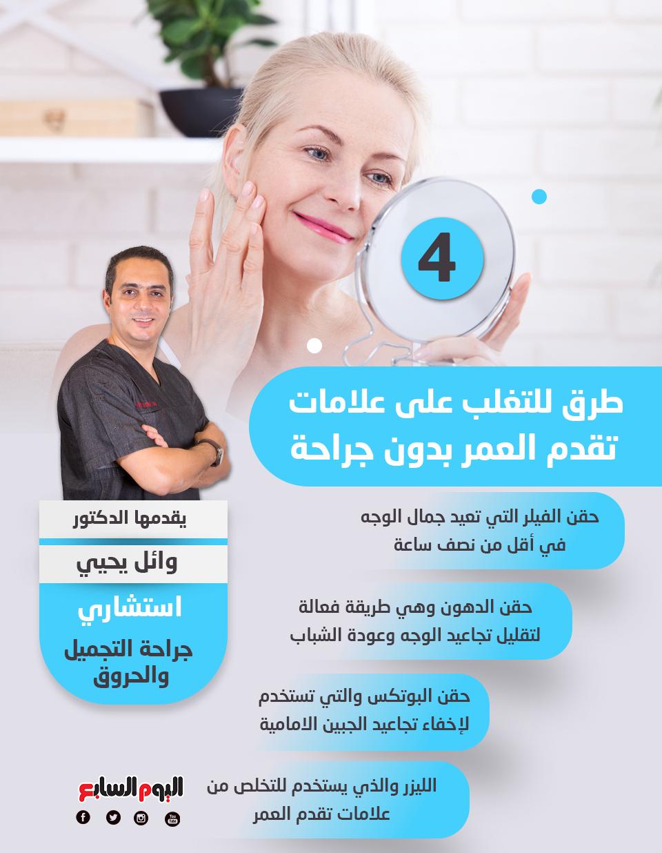 4 طرق للتغلب على علامات تقدم العمر بدون جراحة