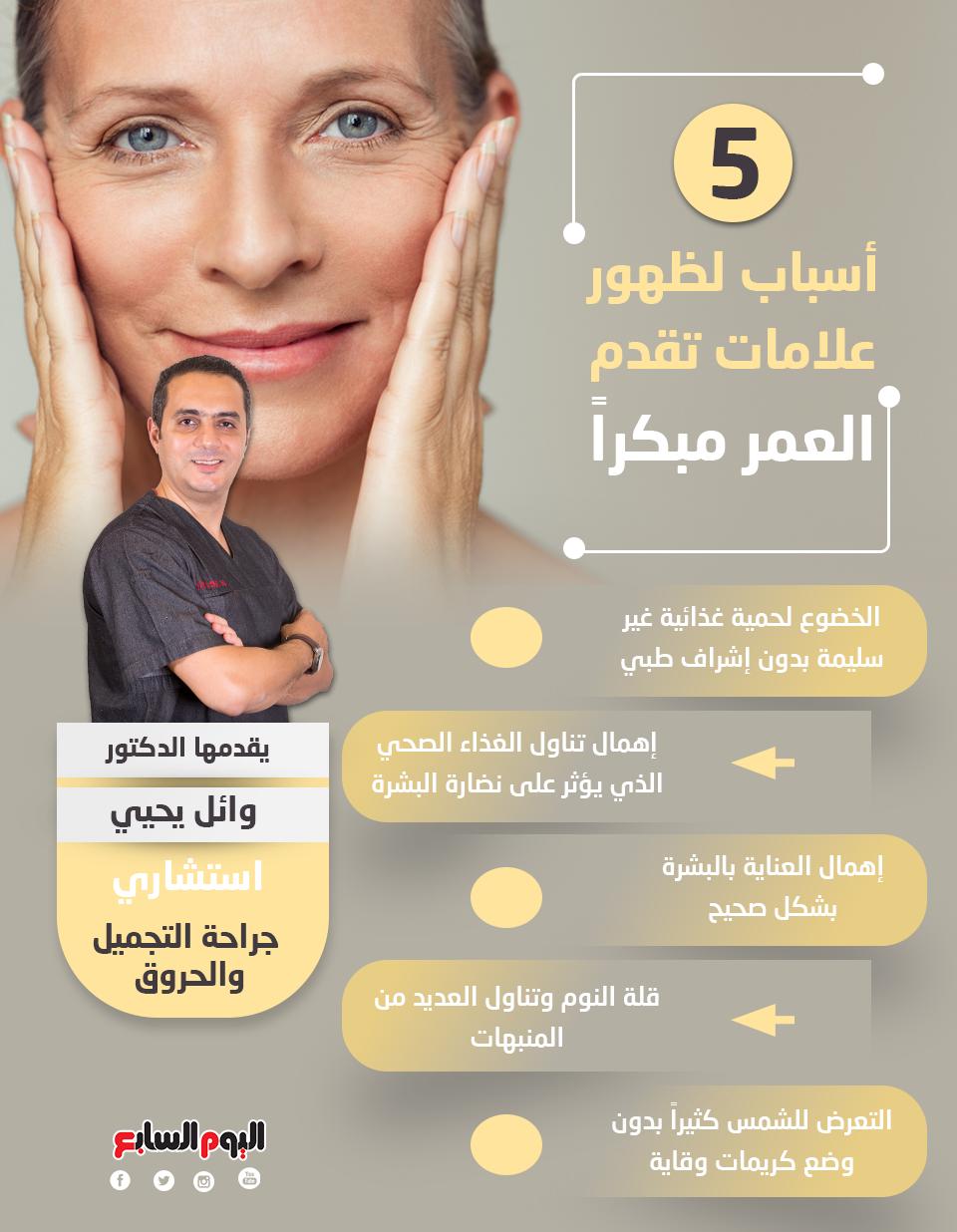 5 أسباب لظهور علامات تقدم العمر مبكراً