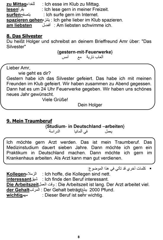 اليوم السابع يقدم أقوى المراجعات النهائية لطلاب الثانوية العامة فى مادة اللغة الألمانية (8)