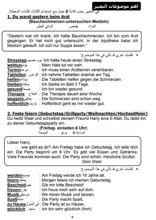 اليوم السابع يقدم أقوى المراجعات النهائية لطلاب الثانوية العامة فى مادة اللغة الألمانية (5)
