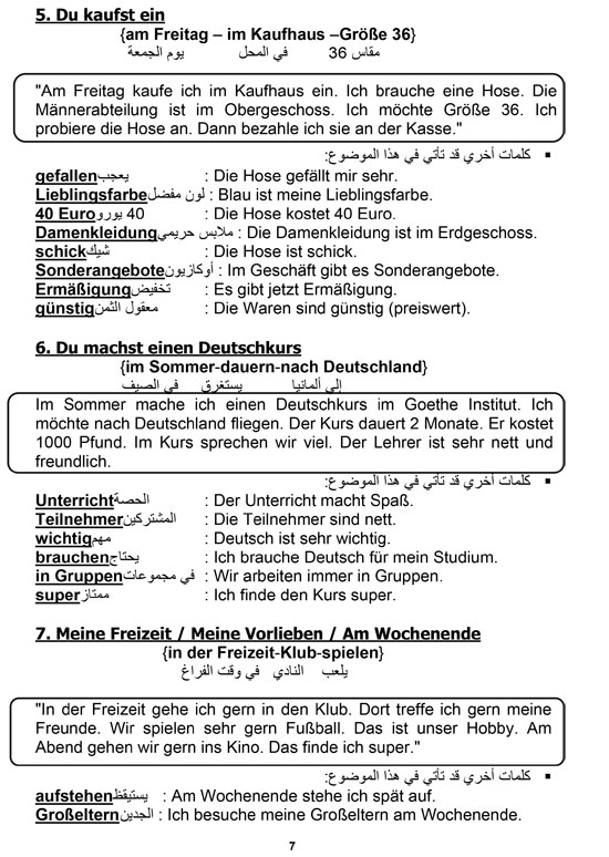 اليوم السابع يقدم أقوى المراجعات النهائية لطلاب الثانوية العامة فى مادة اللغة الألمانية (7)
