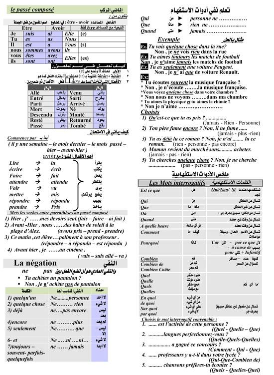 اليوم السابع يقدم أقوى المراجعات النهائية لطلاب الثانوية العامة فى مادة اللغة الفرنسية (6)