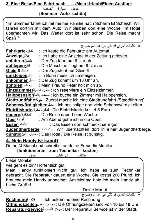 اليوم السابع يقدم أقوى المراجعات النهائية لطلاب الثانوية العامة فى مادة اللغة الألمانية (6)