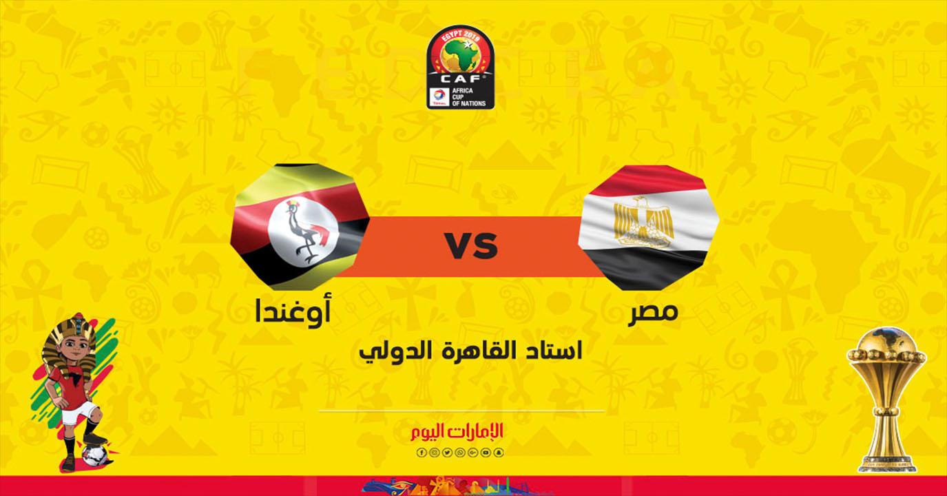 بتوقيت الإمارات صحيفة إماراتية تنشر موعد مباراة مصر وأوغندا غدا