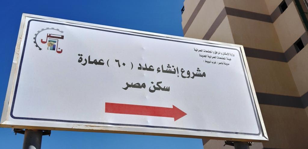 عمارات السكن بمدينة ناصر  (7)